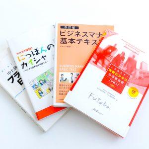 高度日本語レッスン